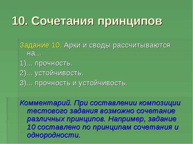 10. Сочетания принципов Задание 10. Арки и своды рассчитываются на... 1)... п...