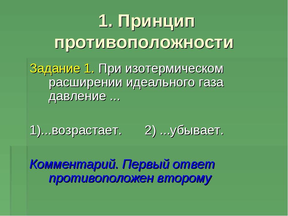 1. Принцип противоположности Задание 1. При изотермическом расширении идеальн...