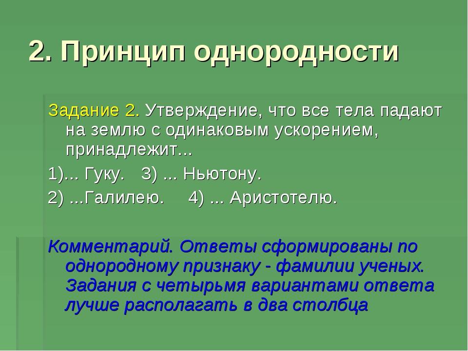 2. Принцип однородности Задание 2. Утверждение, что все тела падают на землю...