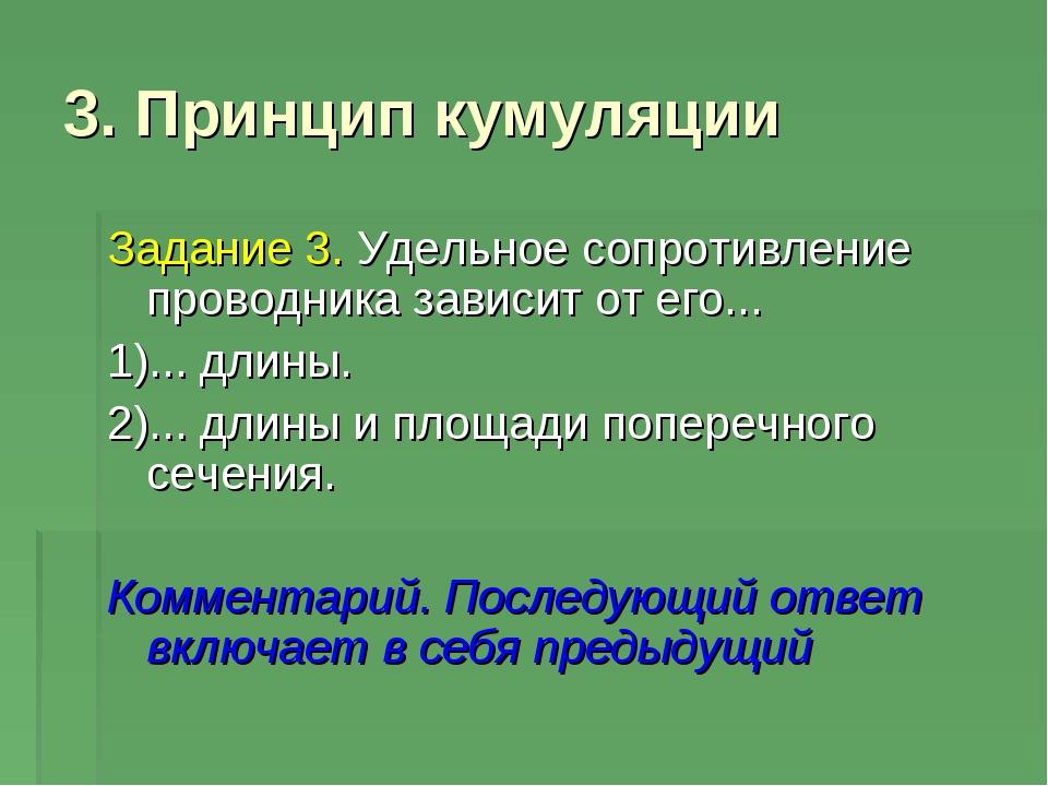 3. Принцип кумуляции Задание 3. Удельное сопротивление проводника зависит от...