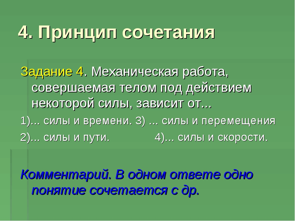4. Принцип сочетания Задание 4. Механическая работа, совершаемая телом под де...