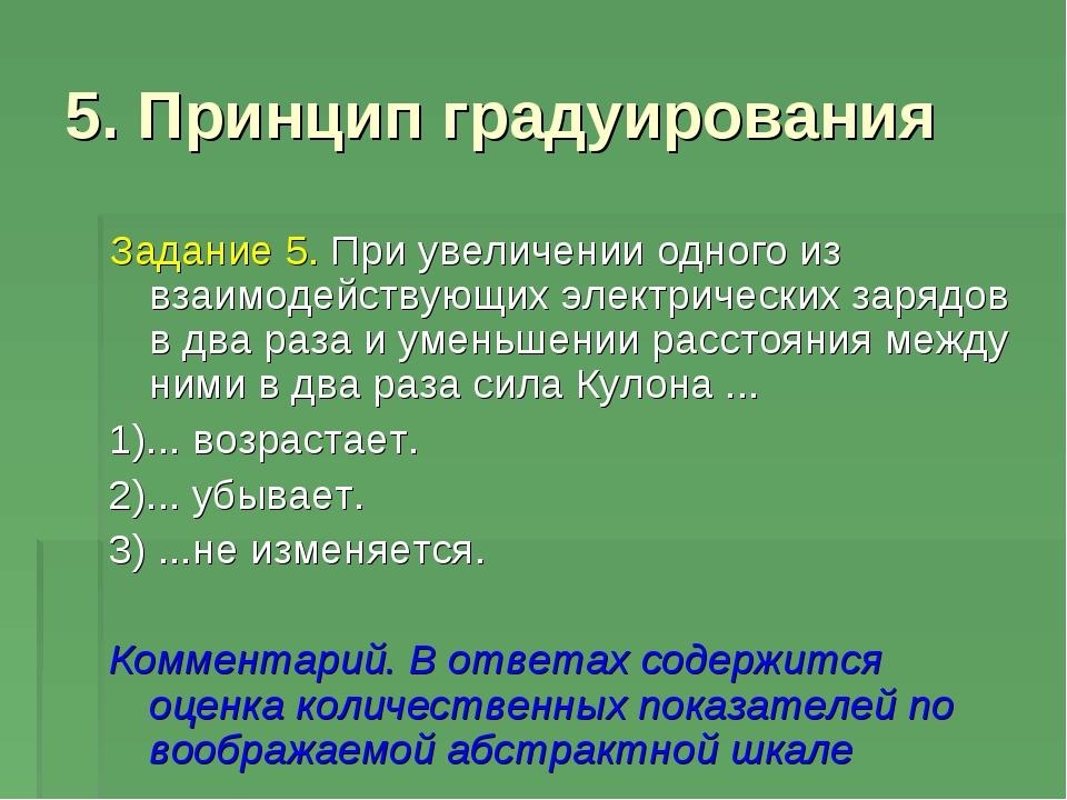 5. Принцип градуирования Задание 5. При увеличении одного из взаимодействующи...