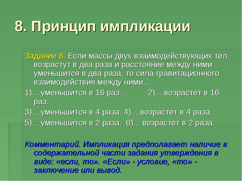 8. Принцип импликации Задание 8. Если массы двух взаимодействующих тел возрас...