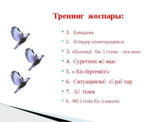 1. Баяндама 2. Есімдер аллитерациясы 3. «Баланың бас ұстазы – ата-ана» 4. Сур...