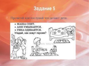 Задание 5 Прочитай или послушай что делают дети.