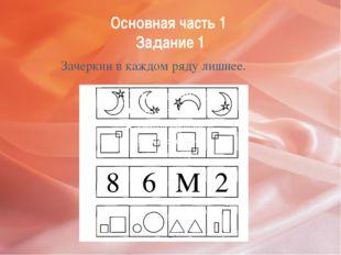 Основная часть 1 Задание 1 Зачеркни в каждом ряду лишнее.