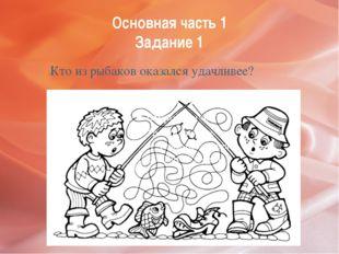 Основная часть 1 Задание 1 Кто из рыбаков оказался удачливее?