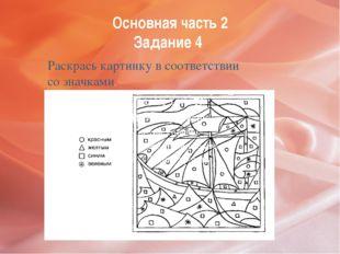 Основная часть 2 Задание 4 Раскрась картинку в соответствии со значками.