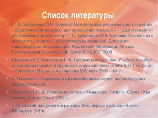 Список литературы С. Д. Забрамная, О.В. Боровик Методические рекомендации к п