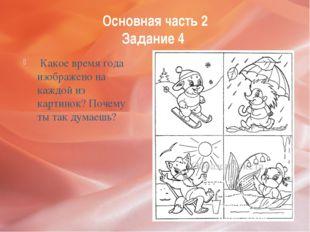 Основная часть 2 Задание 4 Какое время года изображено на каждой из картинок