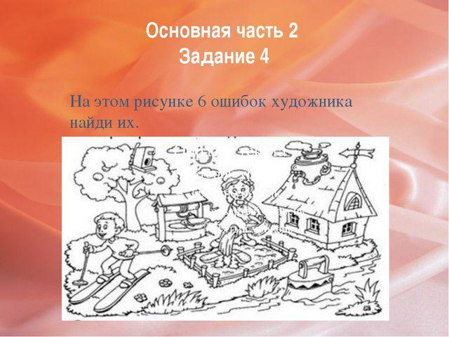 Основная часть 2 Задание 4 На этом рисунке 6 ошибок художника найди их.
