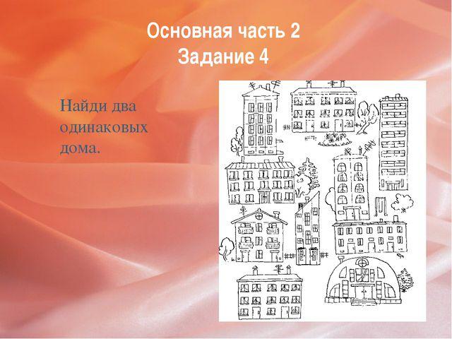 Основная часть 2 Задание 4 Найди два одинаковых дома.