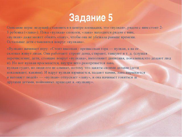 Задание 5 Описаниеигры:ведущийстановитсявцентреплощадки, это «вулкан»,...