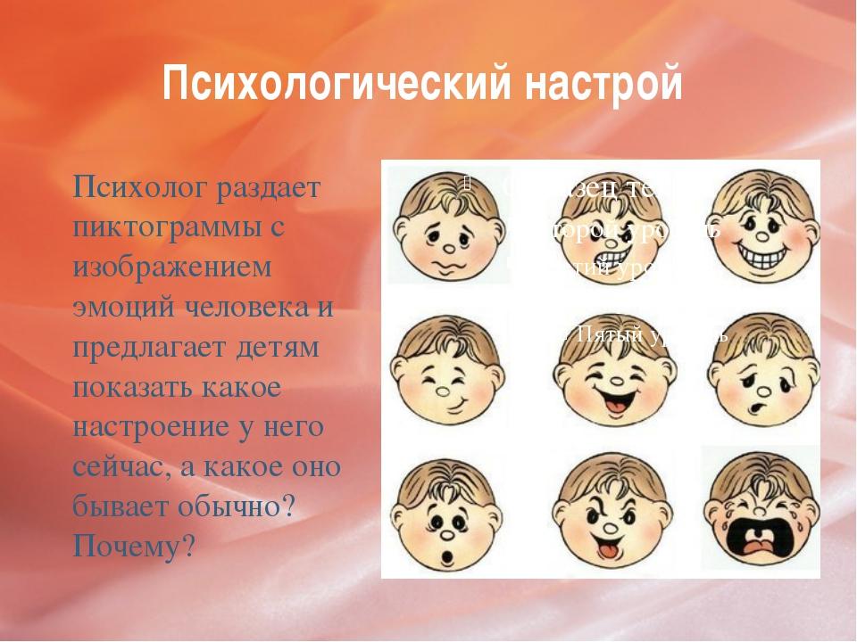Психологический настрой Психолог раздает пиктограммы с изображением эмоций че...