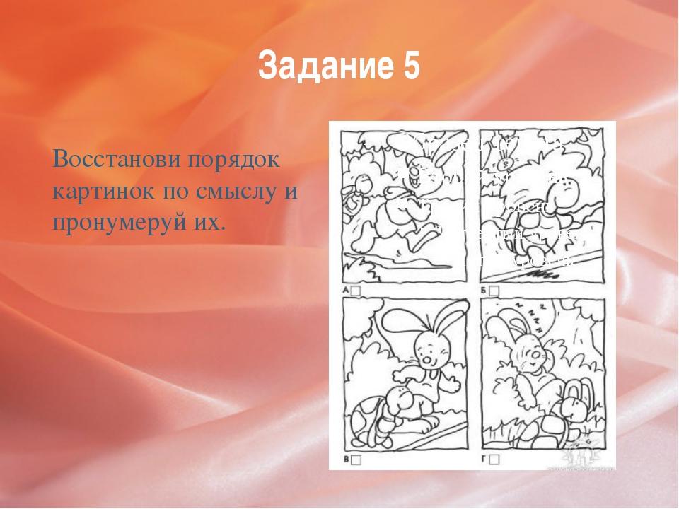 Задание 5 Восстанови порядок картинок по смыслу и пронумеруй их.