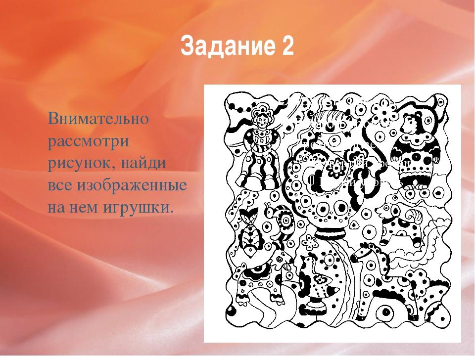 Задание 2 Внимательно рассмотри рисунок, найди все изображенные на нем игрушки.