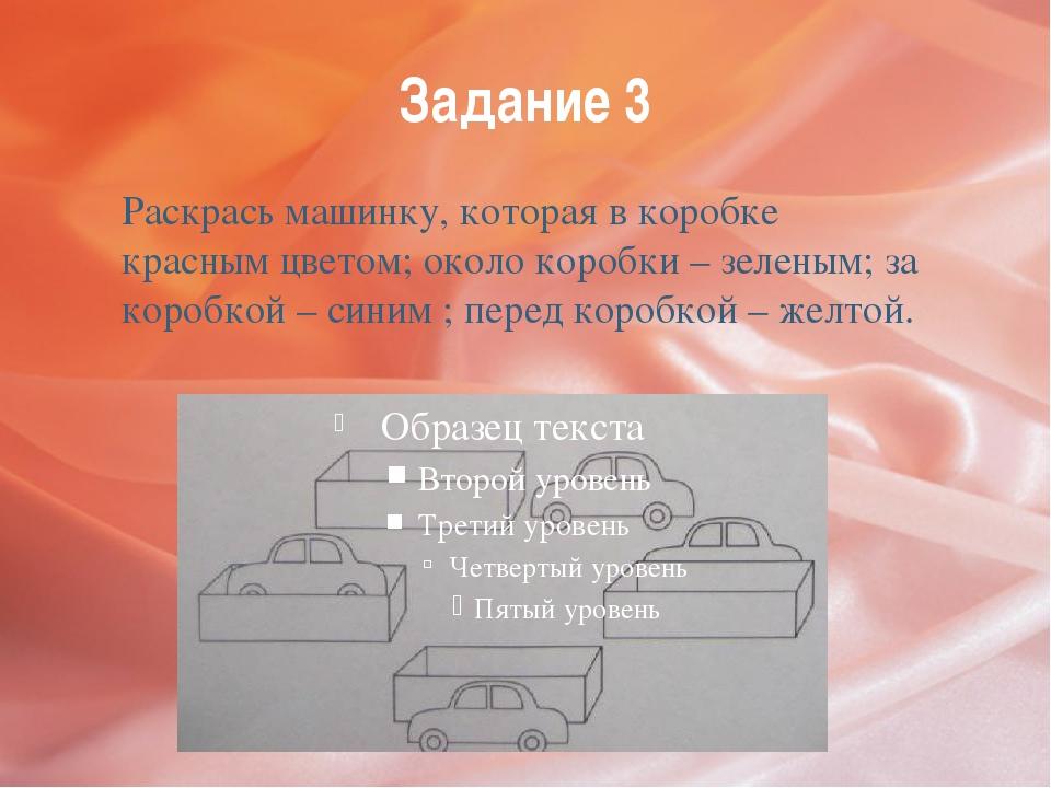 Задание 3 Раскрась машинку, которая в коробке красным цветом; около коробки –...