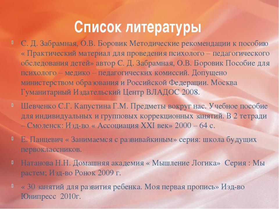 Список литературы С. Д. Забрамная, О.В. Боровик Методические рекомендации к п...