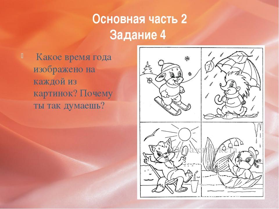 Основная часть 2 Задание 4 Какое время года изображено на каждой из картинок...