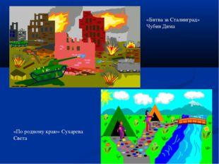 «Битва за Сталинград» Чубин Дима «По родному краю» Сухарева Света