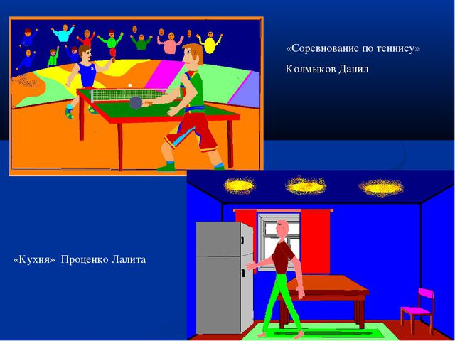«Соревнование по теннису» Колмыков Данил «Кухня» Проценко Лалита