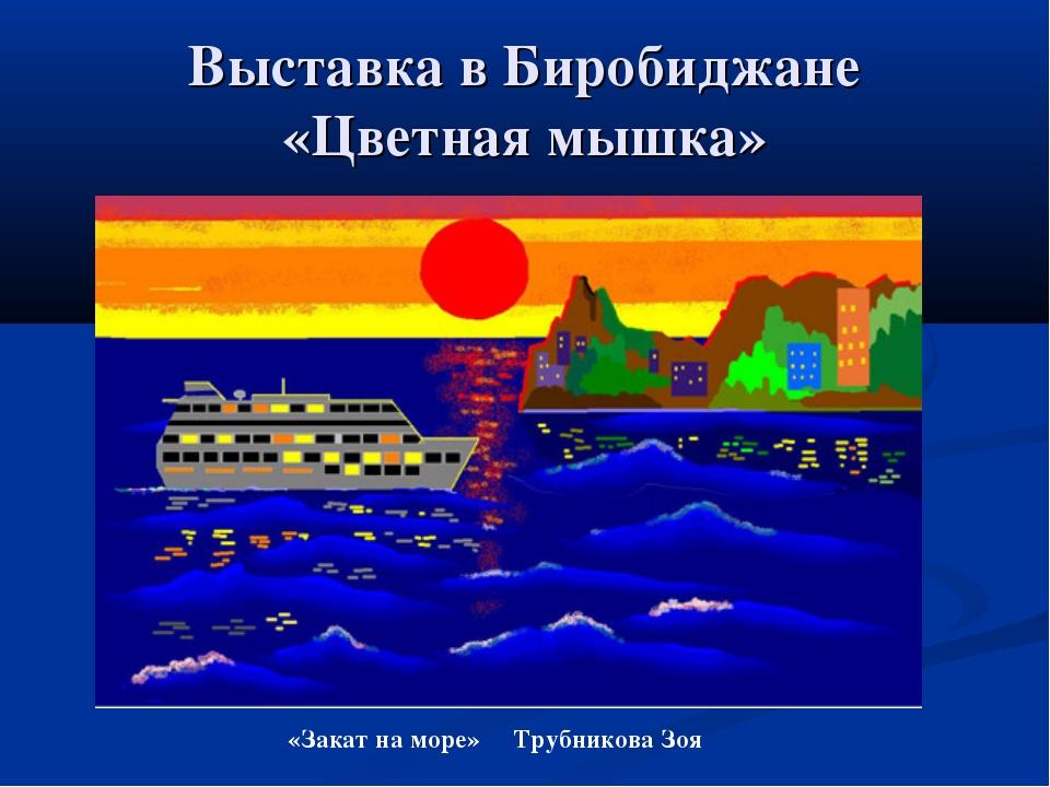 Выставка в Биробиджане «Цветная мышка» «Закат на море» Трубникова Зоя