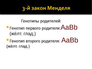 Генотипы родителей: Генотип первого родителя:AaBb (жёлт. глад.) Генотип втор