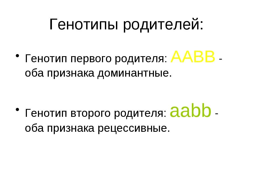 Генотипы родителей: Генотип первого родителя: AABB - оба признака доминантные...
