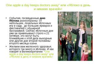 """One apple a day keeps doctors away"""" или «Яблоко в день и никаких врачей»! Соб"""