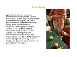 День яблока День яблока начался с инициативы благотворительной организации Co