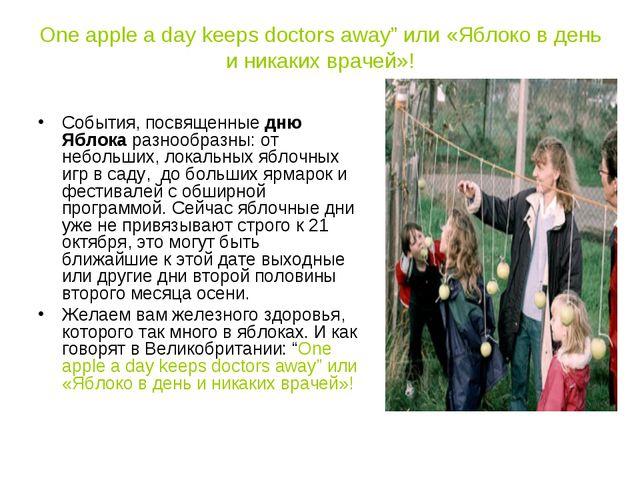 """One apple a day keeps doctors away"""" или «Яблоко в день и никаких врачей»! Соб..."""