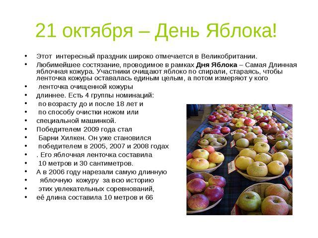 21 октября – День Яблока! Этот интересный праздник широко отмечается в Велик...