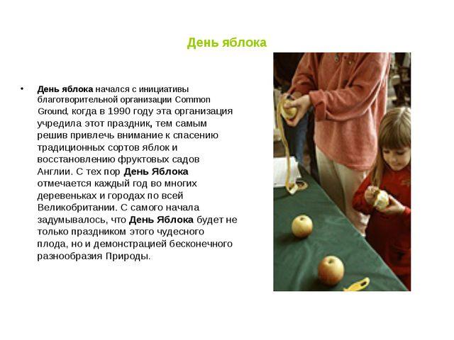 День яблока День яблока начался с инициативы благотворительной организации Co...