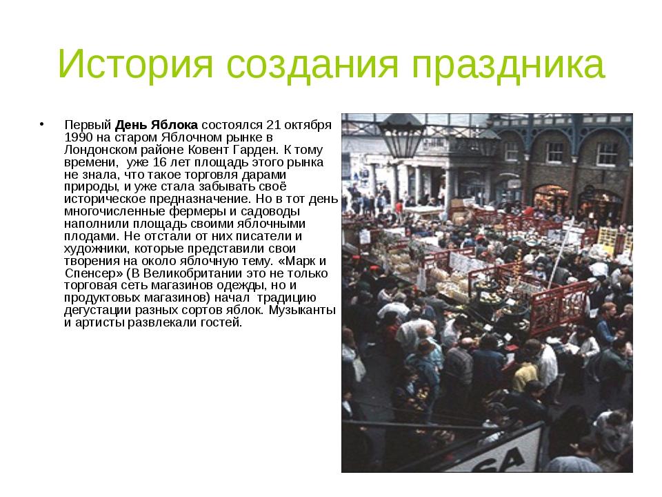 История создания праздника Первый День Яблока состоялся 21 октября 1990 на ст...