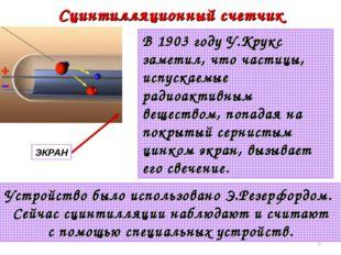 * Сцинтилляционный счетчик ЭКРАН В 1903 году У.Крукс заметил, что частицы, ис