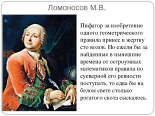Ломоносов М.В. Пифагор за изобретение одного геометрического правила принес в