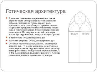Готическая архитектура В зданиях готического и ромaнского стиля верхние части