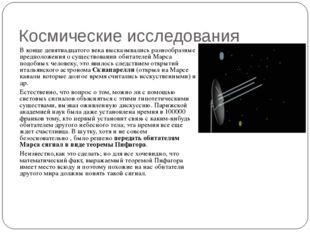 Космические исследования В конце девятнадцатого века высказывались разнообра