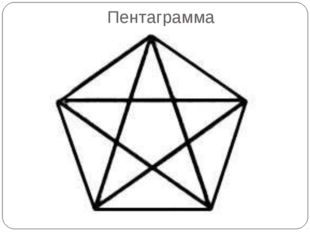 Пентаграмма