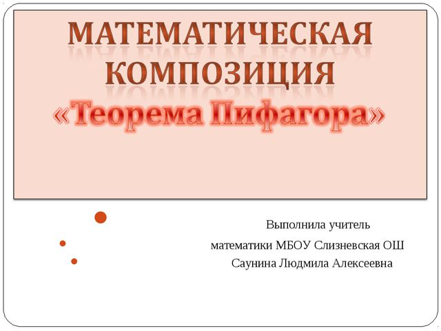 Выполнила учитель математики МБОУ Слизневская ОШ Саунина Людмила Алексеевна