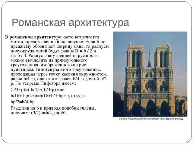 Романская архитектура В романской архитектуре часто встречается мотив, предст...