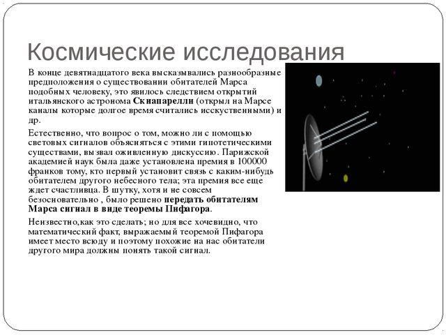 Космические исследования В конце девятнадцатого века высказывались разнообра...