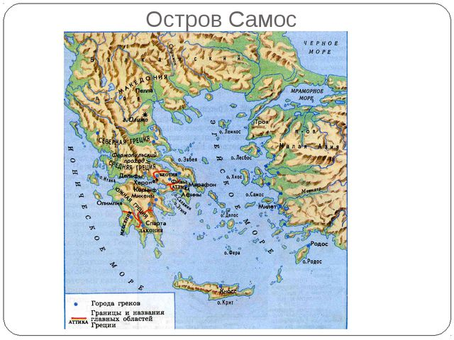 Остров Самос