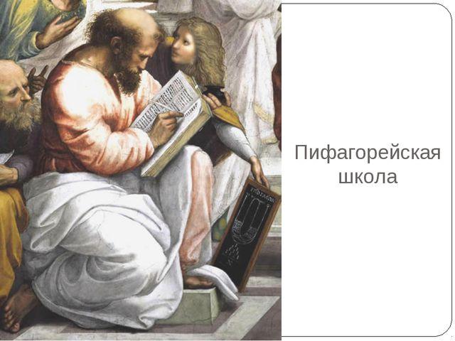 Пифагорейская школа