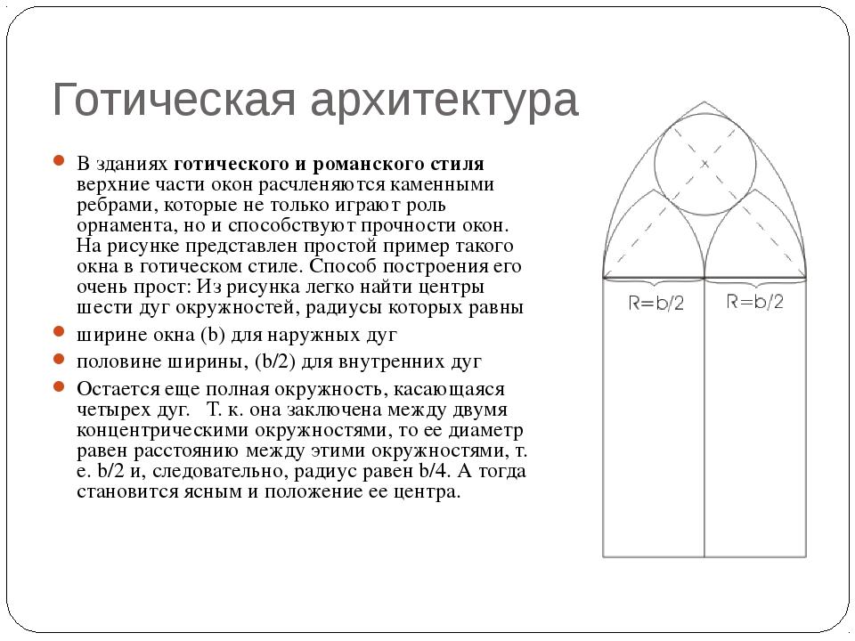 Готическая архитектура В зданиях готического и ромaнского стиля верхние части...