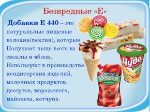 Безвредные «Е» Добавки Е 440 – это натуральные пищевые волокна(пектин), котор