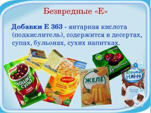 Безвредные «Е» Добавки Е 363 - янтарная кислота (подкислитель), содержится в