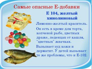 Самые опасные Е-добавки Е 104, желтый хинолиновый Лимонно-желтый краситель.