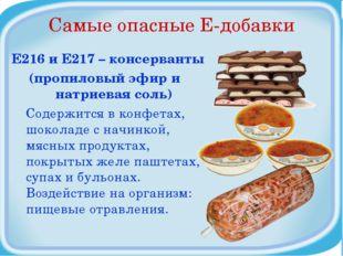 Самые опасные Е-добавки Е216 и Е217 – консерванты (пропиловый эфир и натриева