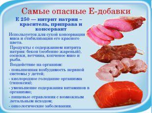 Самые опасные Е-добавки Е 250 — нитрит натрия – краситель, приправа и консерв